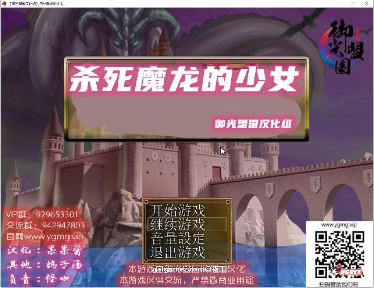 【RPG/汉化/战斗H】杀死魔龙的少女 精翻汉化完结版+CG【新汉化/全CV/500M】