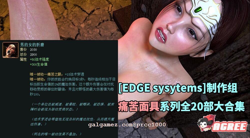 【3D同人/全动态/合集】[EDGE sysytems]制作组:痛苦面具系列全20部合集【11G/全CV】