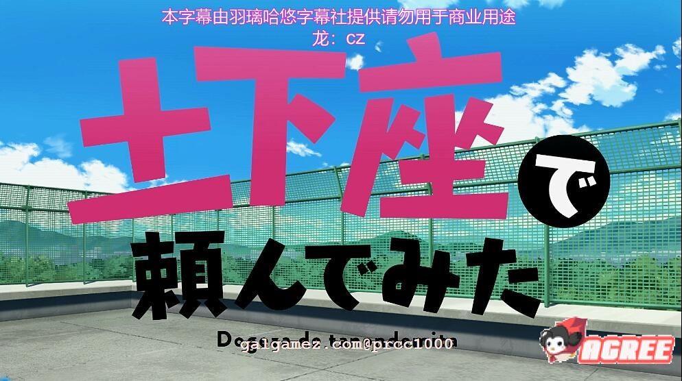 【2D同人/汉化/动态】土下座跪求给看 悠哈璃羽字幕社汉化BD版【2G/全CV】