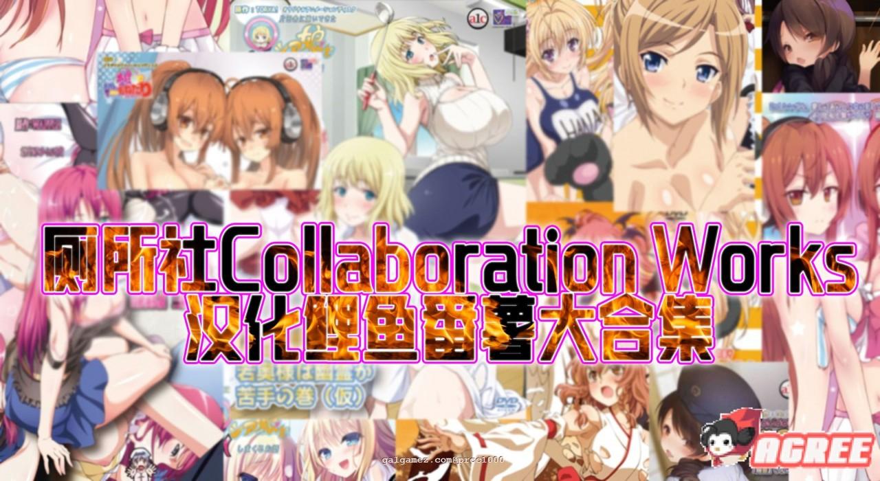 【2D/汉化/全动态】厕所社Collaboration Works:汉化鲤鱼番薯大合集【10G/全CV/33部】