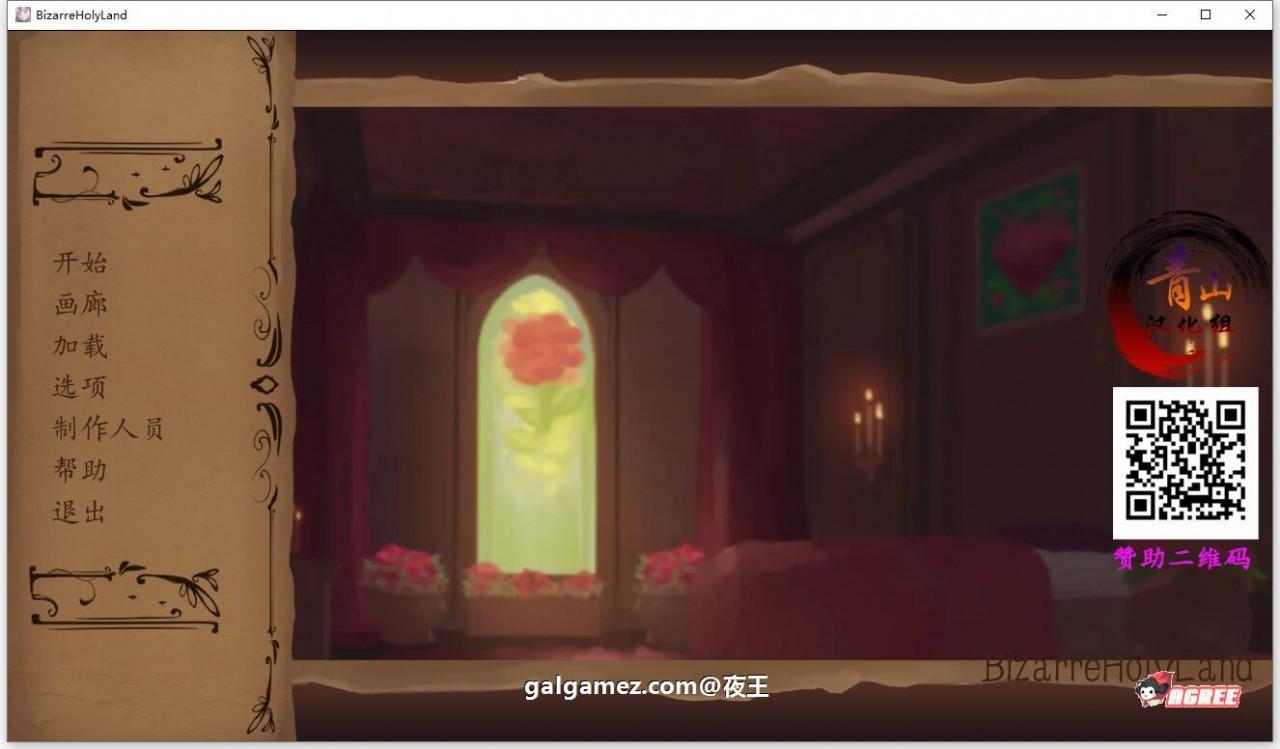 【SLG/汉化/全动态】奇异的圣地~圣屌降临V15 精翻汉化版/画廊全开【3月更新/2G】