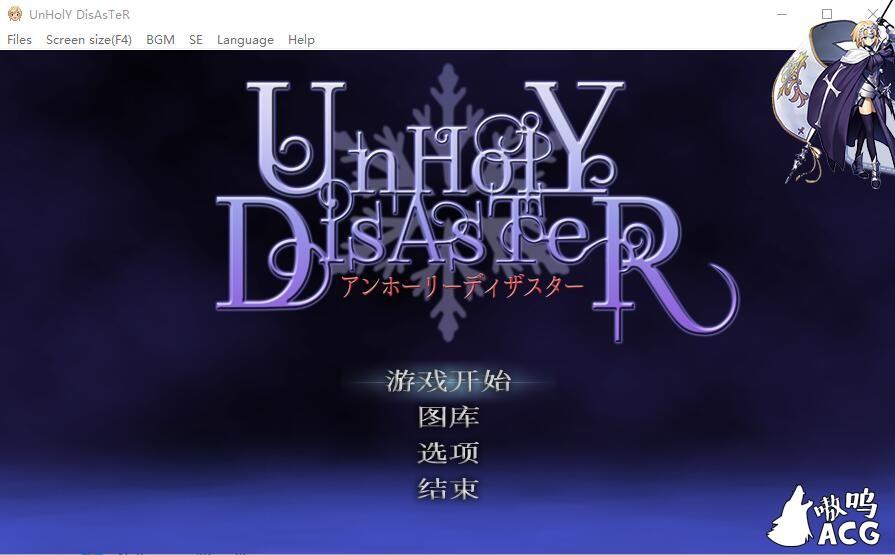 [ACT/中文/全动态] 女版恶魔城 UnHolY DisAsTeR -Complete Edition 官方中文版 [多空/880M]